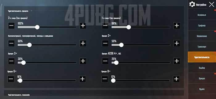 PUBG Mobile Настройки чувствительности для прицелов