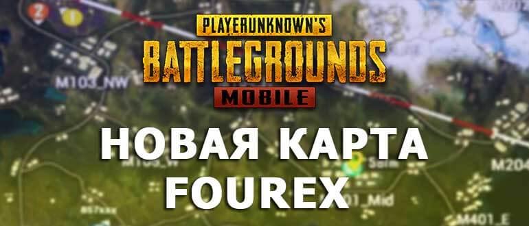 В PUBG Mobile выйдет новая карта Fourex