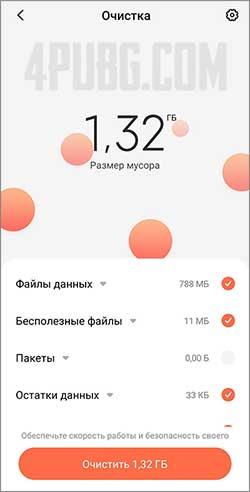 Android очистка кеша