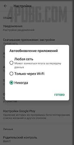 Android отключение автоматических обновлений