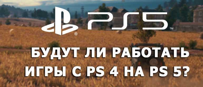 Будут ли работать игры с PS 4 на PS 5