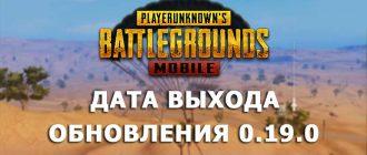 Дата выхода обновления 0.19.0 в PUBG Mobile