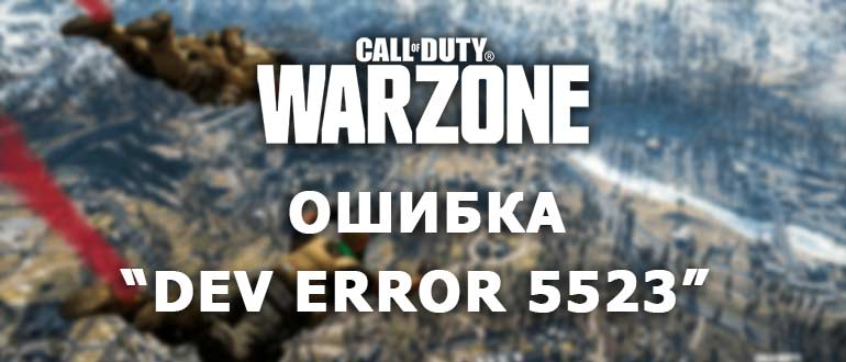 Dev Error 5523