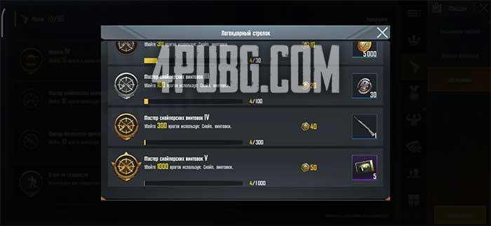 Достижения PUBG Mobile