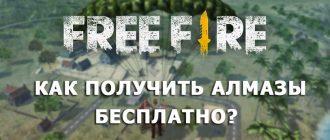 Как получить алмазы в Free Fire бесплатно