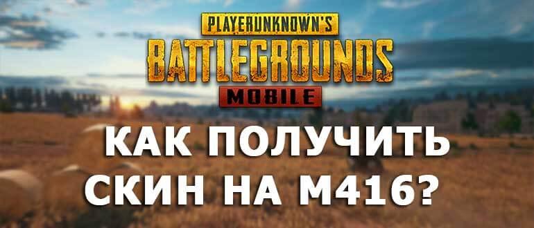 Как получить скин на M416 бесплатно в PUBG Mobile