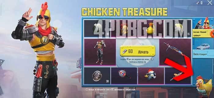 PUBG Mobile Chicken Treasure курица