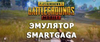 PUBG Mobile на ПК на SmartGaGa