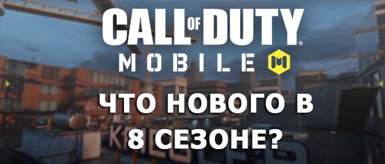 Call of Duty Mobile 8 сезон Что нового в игре