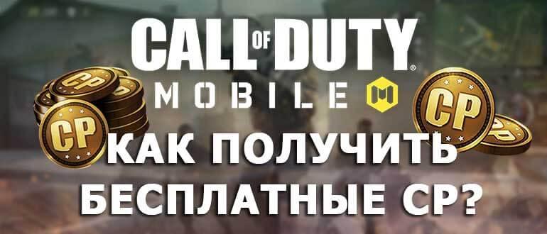 Как получить CP в Call of Duty Mobile бесплатно?