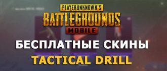 PUBG Mobile бесплатные скины с Tactical Drill