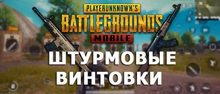 Штурмовые винтовки в PUBG Mobile