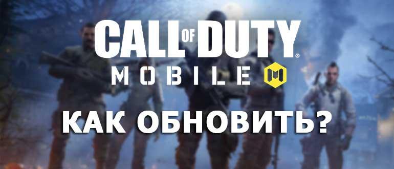 Как обновить Call of Duty Mobile