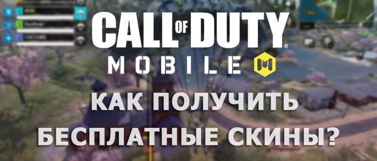 Как получить скины в Call of Duty Mobile