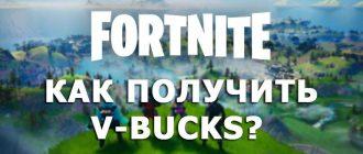 Как получить В-Баксы в Fortnite