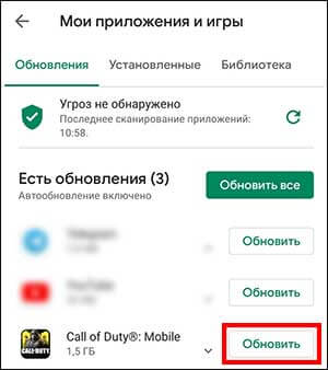 Обновление Call of Duty Mobile Android