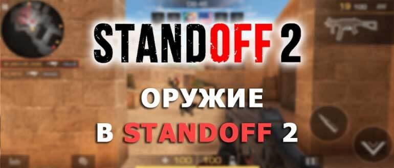 Оружие в Standoff 2