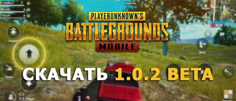 Скачать PUBG Mobile 1.0.2 beta