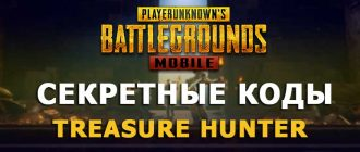 Treasure Hunter в PUBG Mobile Секретные коды