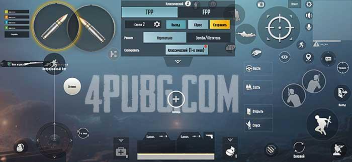 Настройки управления в PUBG Mobile