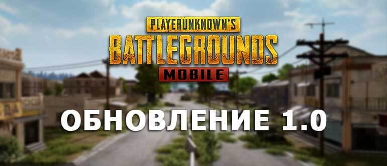 Обновление PUBG Mobile 1.0