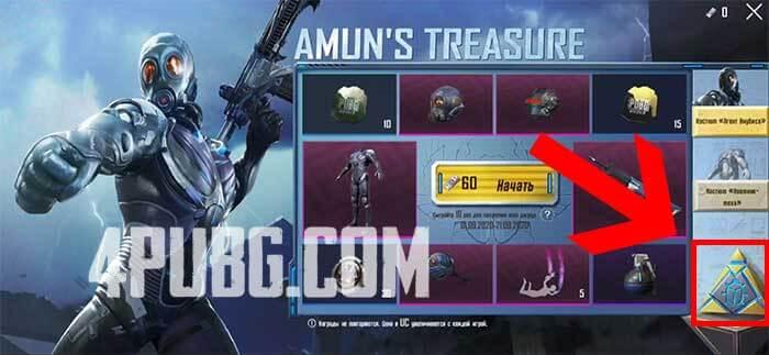 PUBG Mobile Amun's Treasure
