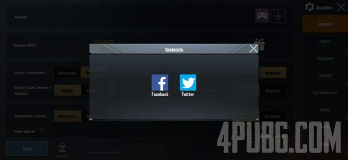 PUBG Mobile привязка социальных сетей