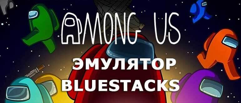 Among Us на ПК бесплатно Эмулятор BlueStacks