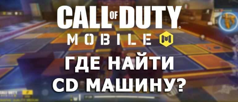 CD машина Call of Duty Mobile Всё что нужно знать