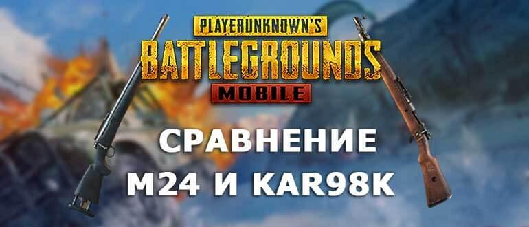 Что лучше M24 или Kar98k в PUBG Mobile