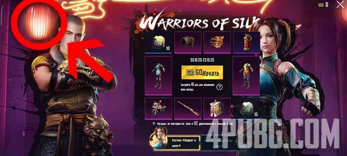 MartialArts Treasure PUBG Mobile