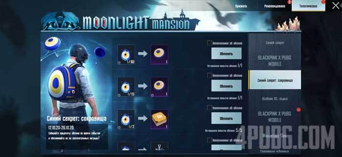 Moonlight Mansion PUBG Mobile