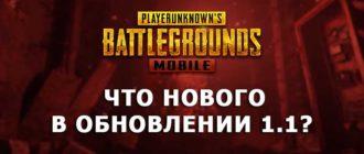 Обновление PUBG Mobile 1.1 Что нового в игре