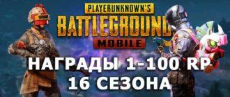 аграды 16 сезона PUBG Mobile (1-100 RP)