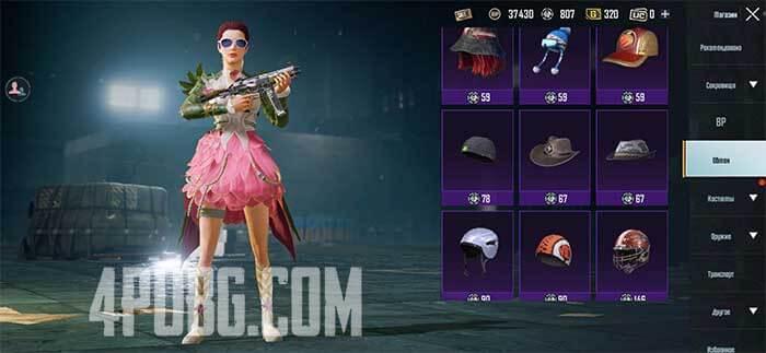 PUBG Mobile игровой магазин