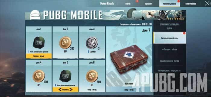 PUBG Mobile события