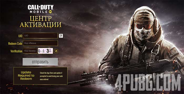 Call of Duty Mobile центр активации