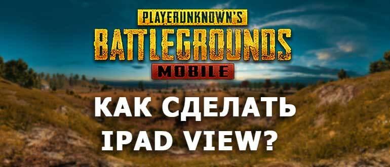 Как сделать iPad View в PUBG Mobile