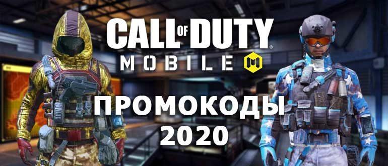 Промокоды для Call of Duty Mobile