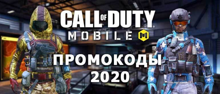 Промокоды для Call of Duty Mobile