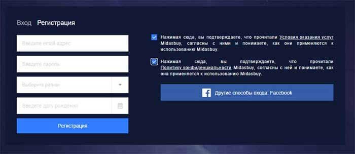 Регистрация на Midasbuy