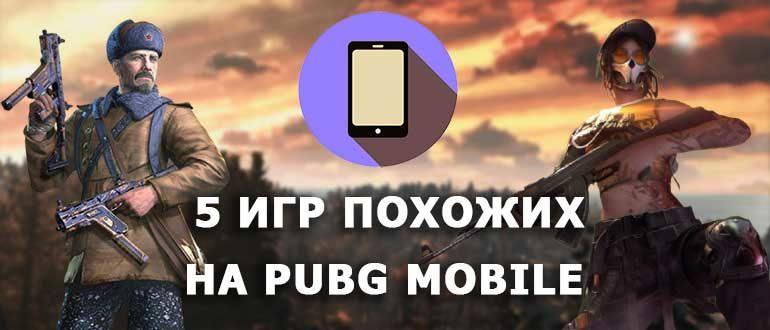 5 лучших игр как PUBG Mobile в 2021 году