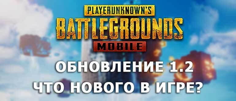 Обновление PUBG Mobile 1.2 Что нового в игре