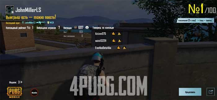 PUBG Mobile победа в матче