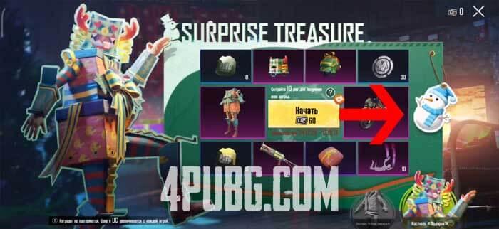 PUBG Mobile снеговик Suprise Treasure
