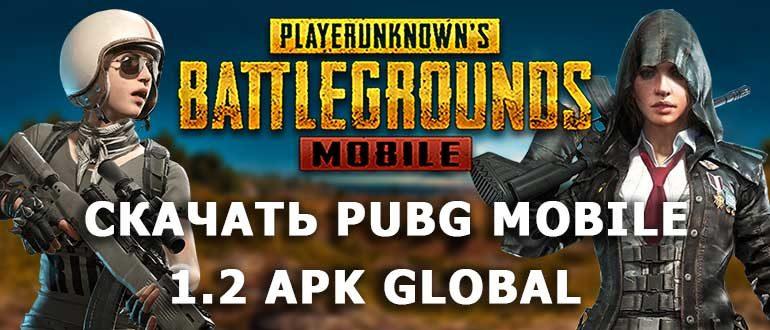 Скачать PUBG Mobile 1.2 APK Global