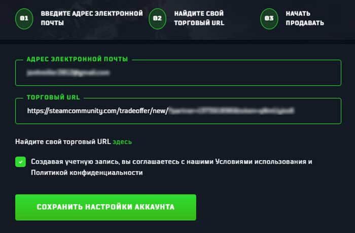 SkinCashier регистрация