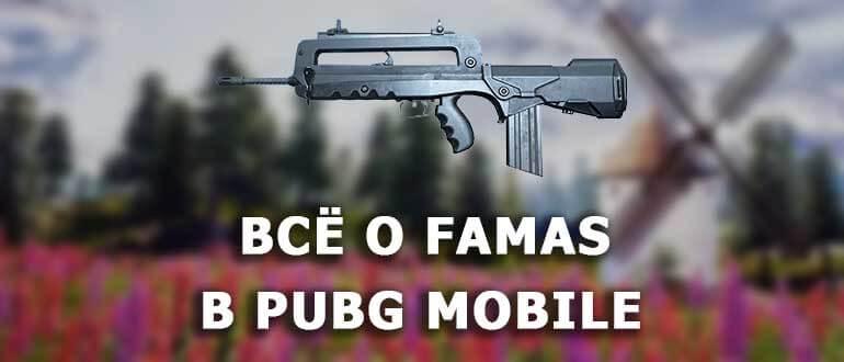 Всё о FAMAS в PUBG Mobile