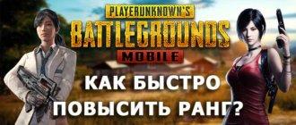 Как быстро повысить ранг в PUBG Mobile