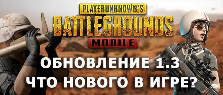 Обновление 1.3 PUBG Mobile Что нового в игре
